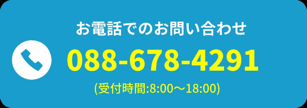 お電話でのお問い合わせ 088-678-4291 (受付時間:8:00〜18:00)